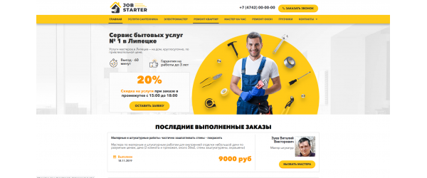 Мастер на час (WordPress)